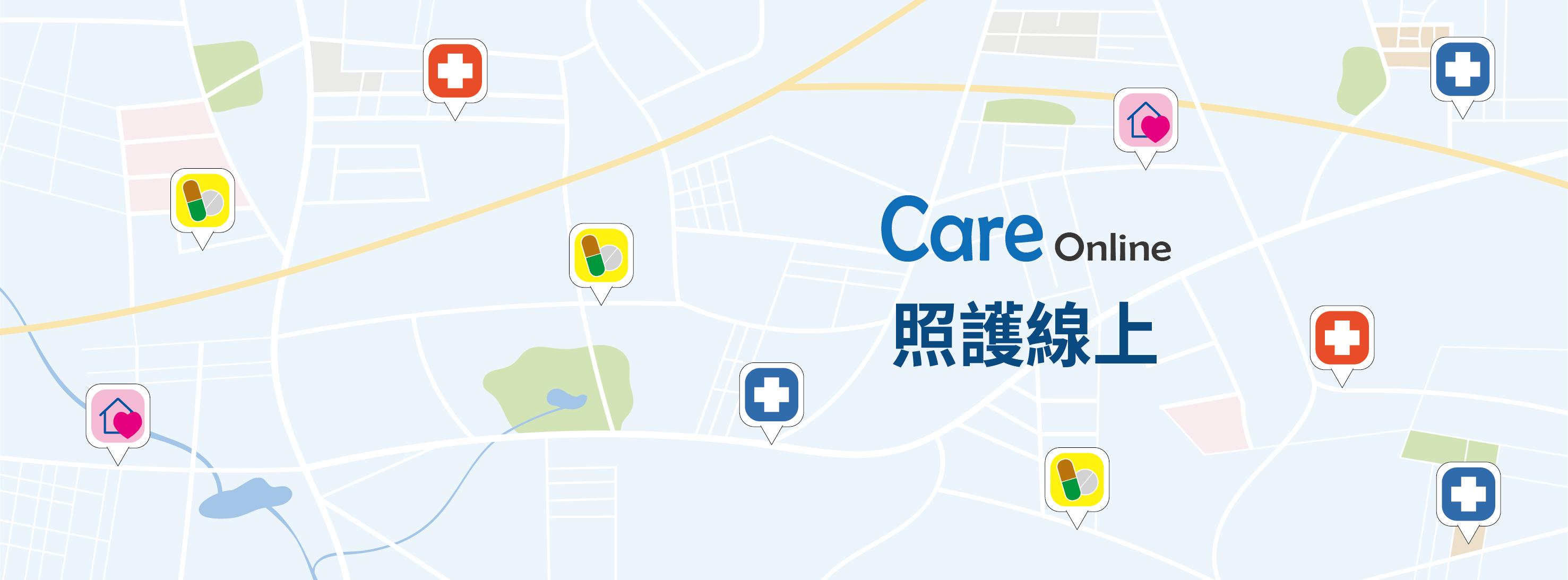 照護線上,台灣優良醫療媒體,一指輕鬆掛號,隨時接收最新知識 6