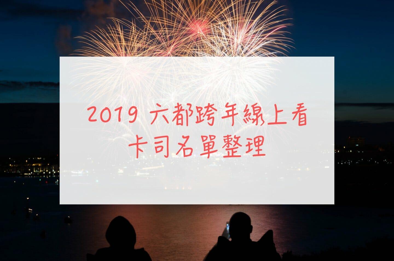 2019 跨年演唱會線上看,台北、新北、桃園、台中、台南、高雄各地卡司整理 4