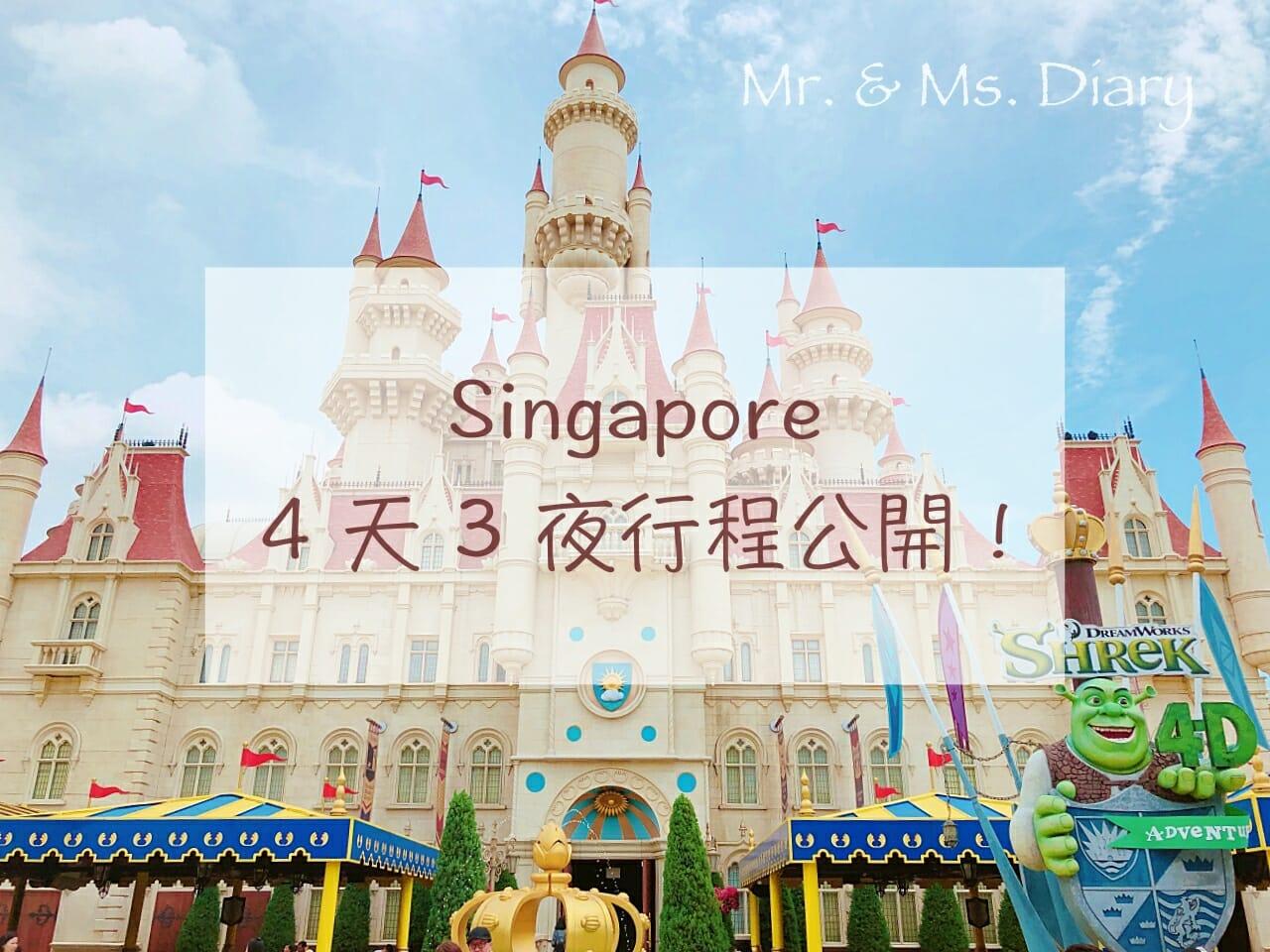 新加坡4天3夜旅行攻略,旅遊景點、新加坡Wifi上網推薦介紹,必再訪的好國家 2