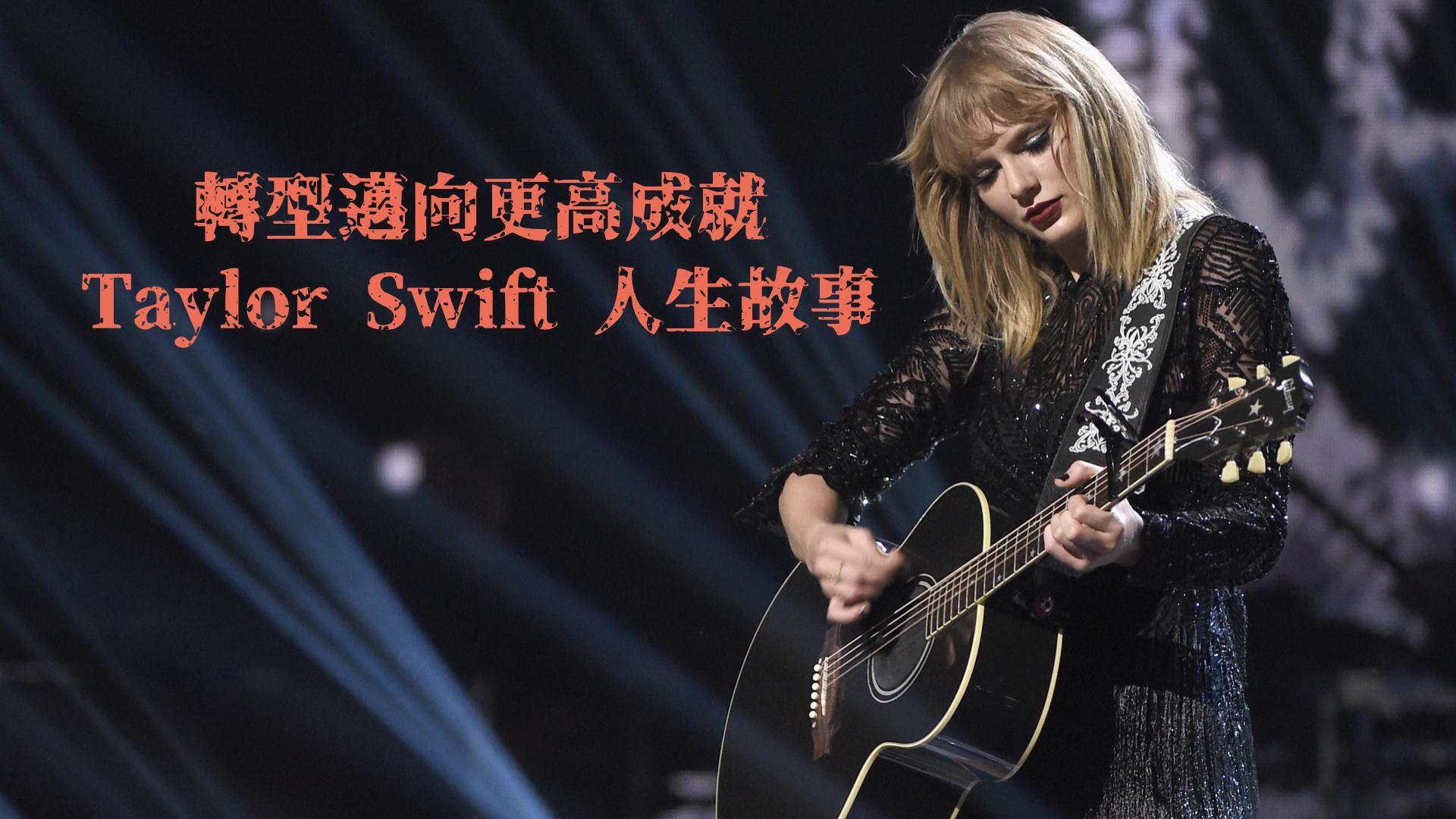 Taylor Swift 出道全介紹,從小鎮女孩到流行天後之路,與 Katy Perry, Kanye West 紛爭不斷