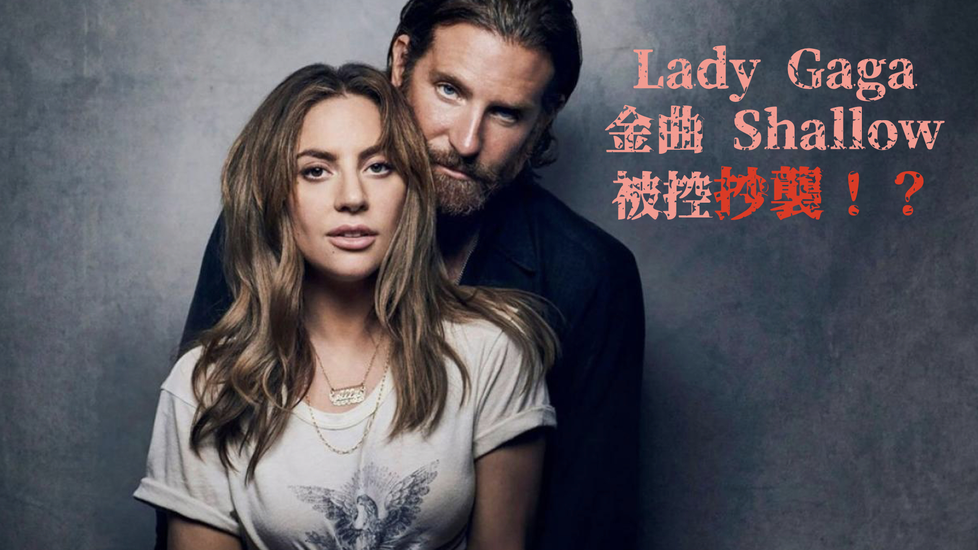 Lady Gaga Shallow 一個巨星的誕生奧斯卡金獎歌曲 被提起抄襲告訴!?